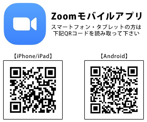 zoomQRコード