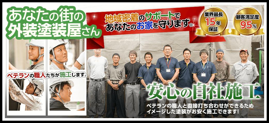 安心の自社施工。地域密着のサポートであなたのお家を守るあなたの街の外壁塗装屋さん