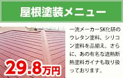 屋根塗装メニュー
