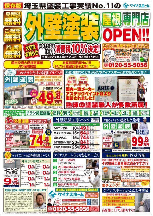 埼玉県蓮田市、白岡市、上尾市の外壁塗装、屋根塗装専門店