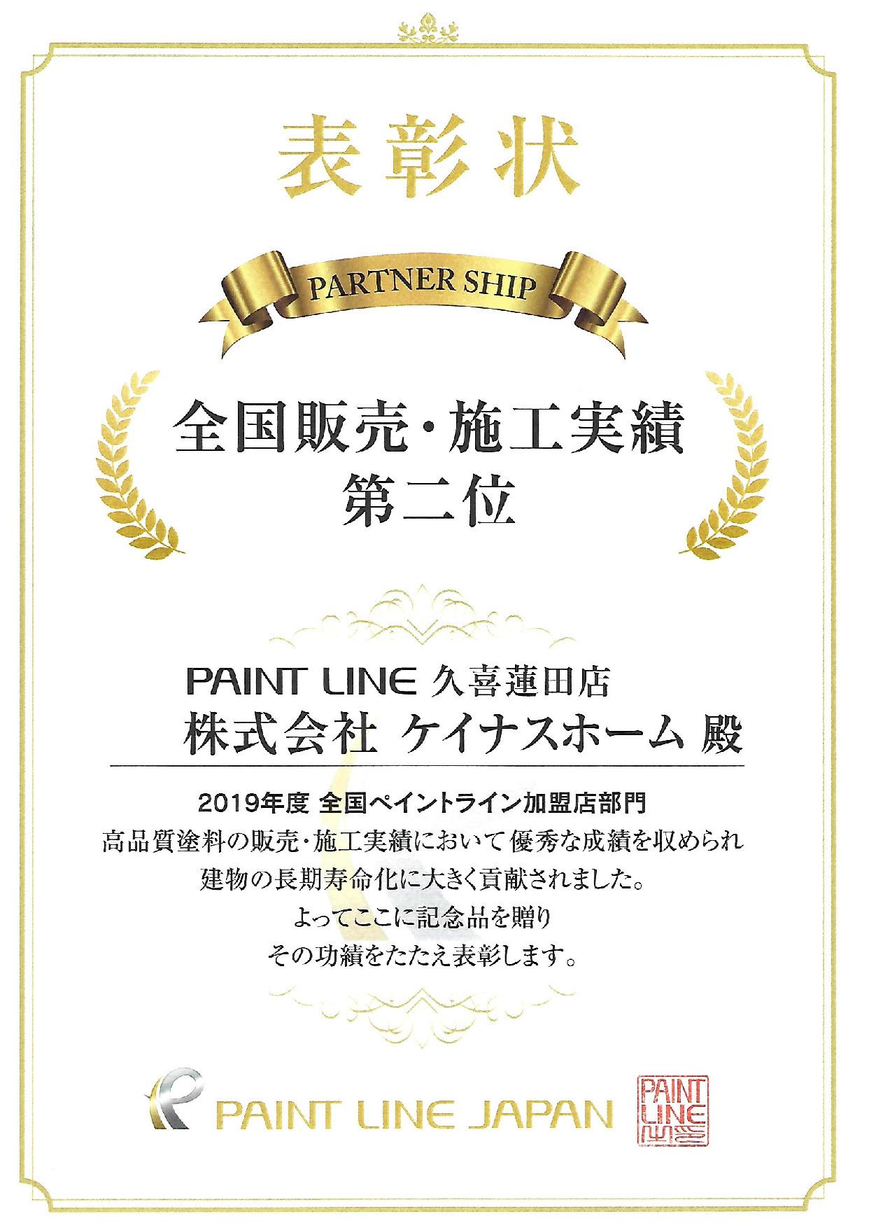 ペイントライン 埼玉県 蓮田 伊奈 全国販売 全国施工実績 表彰