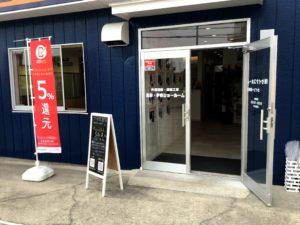埼玉県 蓮田市 伊奈町 外壁塗装 屋根塗装 屋根補修 コロナ対策