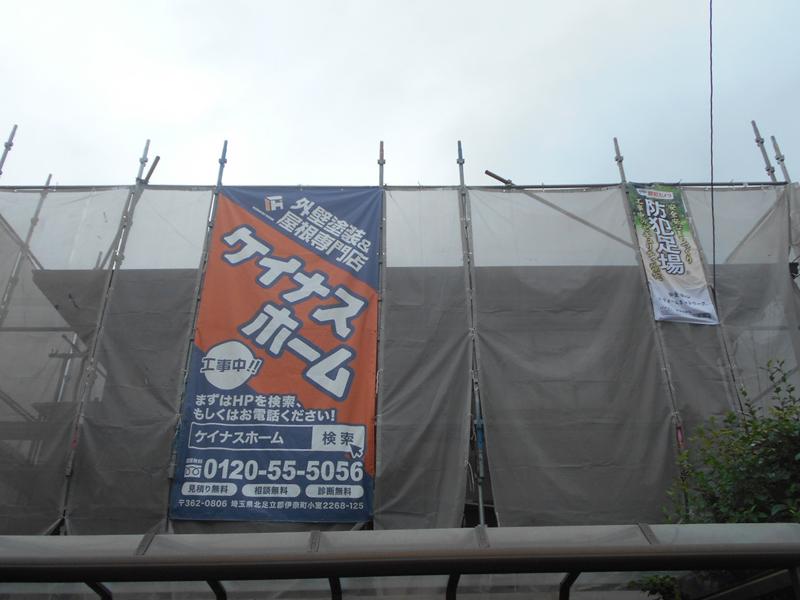 埼玉県 白岡市 屋根・外壁 01