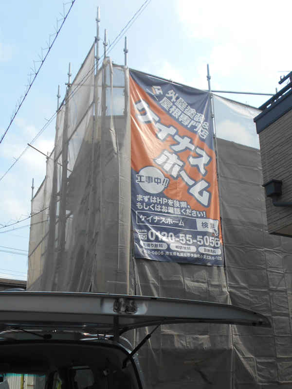 久喜市の屋根・外壁塗装工事01