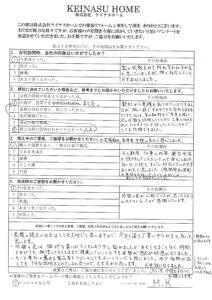 伊奈町 K様 施工アンケート