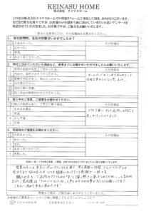 春日部市 T様 アンケート
