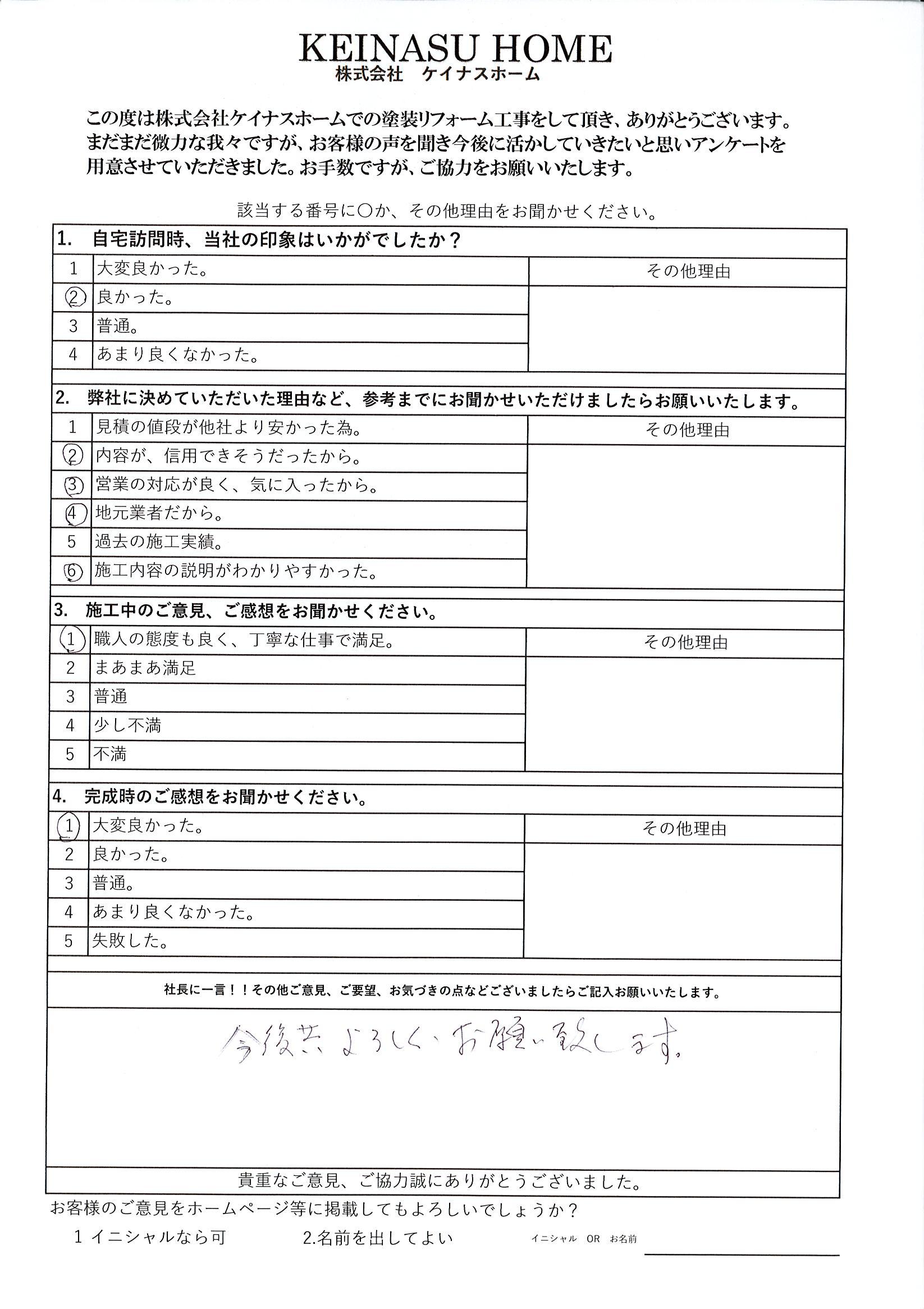 蓮田市 S様 アンケート