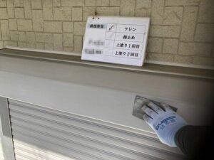蓮田市 ケレン作業