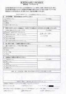 蓮田市 アンケート